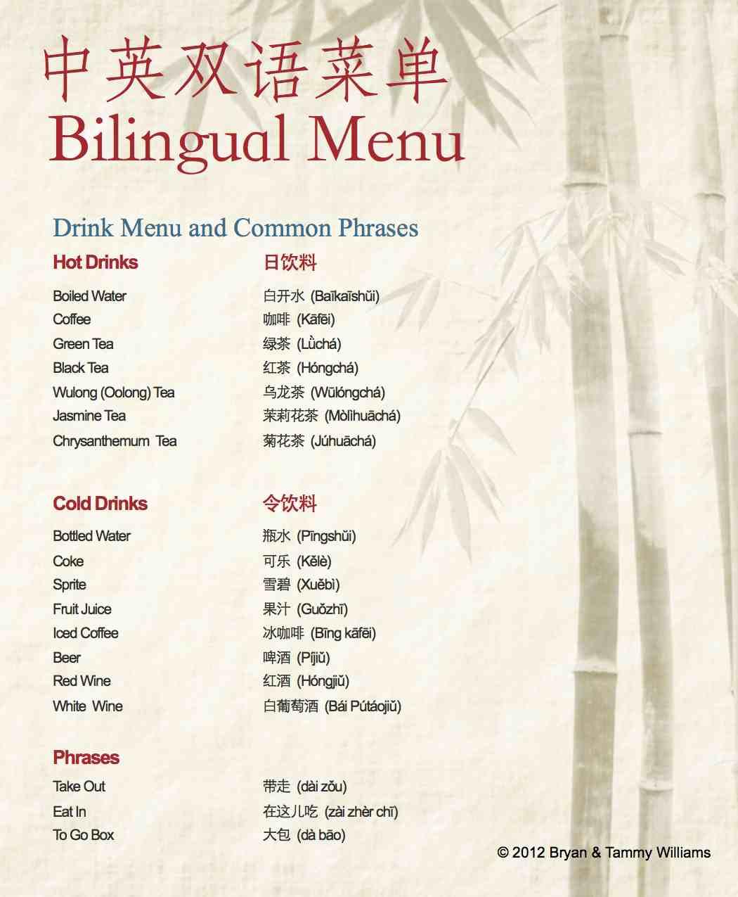 chinese food menu pdf - photo #31